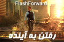 ***Raftan Be Ayandeh Series - Flashforward :: رفتن به آینده