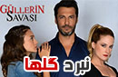 ***Nabard Golha Turkish Series - Gullerin Savasi :: نبرد گلها