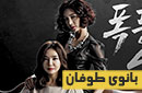 ***Banoye Tofan Korean Series :: بانوی طوفان