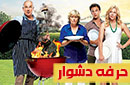 ***Herfe Doshvar (Tricky Business) Australian TV series :: حرفه دشوار