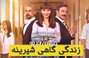 ***Zendegi Gahi Shirineh Turkish Series :: زندگی گاهی شیرینه