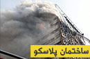 ***Plasco Building :: حادثه ساختمان پلاسکو