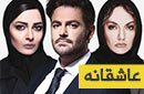 ***Asheghaneh Series :: عاشقانه
