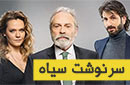 ***Sarneveshte Siah Turkish Series :: سرنوشت سیاه