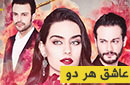 ***Asheghe Har Do Turkish Series :: عاشق هر دو