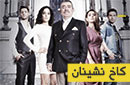 ***Kakh Neshinan Turkish Series :: کاخ نشینان