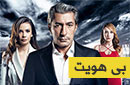 ***Bi Hoviat Turkish Series :: بی هویت