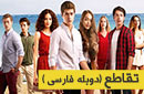 ***Taghatoo Doble Farsi - Turkish Series :: تقاطع - دوبله فارسی