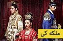 ***Malake Ki Korean Series :: ملکه کی