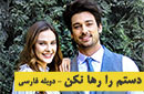 ***Dastam Ra Raha Nakon Doble Farsi Turkish Series :: دستم را رها نکن - دوبله