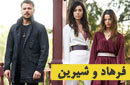 ***Farhad va Shirin Turkish Series :: فرهاد و شیرین