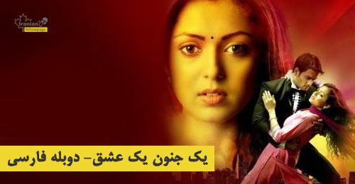 Yek Jonun Yek Eshgh Indian Series - Doble Farsi - Part 2