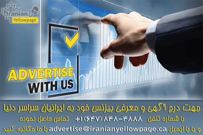 advertise your business with iranian yellowpage