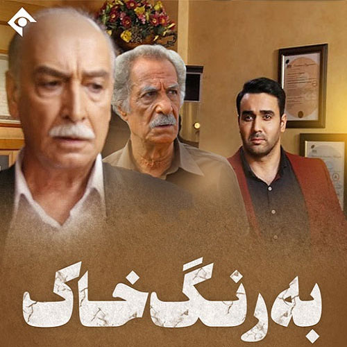 be range khak persian series poster