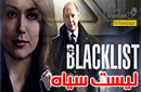 ***Liste Siah (The Blacklist) Series :: لیست سیاه