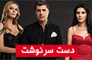 ***Daste Sarnevesht Turkish Series :: دست سرنوشت