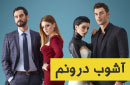 ***Ashoobe Daroonam Turkish Series :: آشوب درونم
