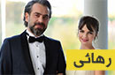 ***Rahaei Turkish Series - Doble Farsi :: رهائی - دوبله فارسی