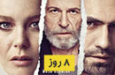 ***8 Rooz Turkish Series :: هشت روز