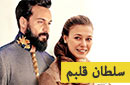 ***Soltane Ghalbam Turkish Series :: سلطان قلبم