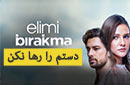 ***Dastam Ra Raha Nakon Turkish Series :: دستم را رها نکن