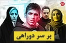 ***Bar Sare Dorahi Iranian Series :: بر سر دوراهی