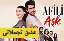 ***Eshghe Tajamolati Turkish Series :: عشق تجملاتی