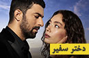 ***Dokhtare Safir Turkish Series :: دختر سفیر