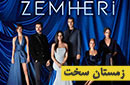 ***Zemestane Sakht Turkish Series :: زمستان سخت