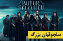 ***Saljoghiane Bozorg Turkish Series :: سلجوقیان بزرگ