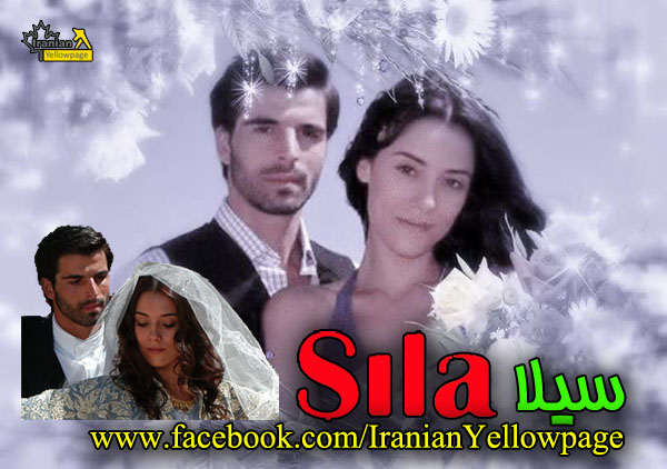 Sila :: سریال سیلا - watch online for free (HD)