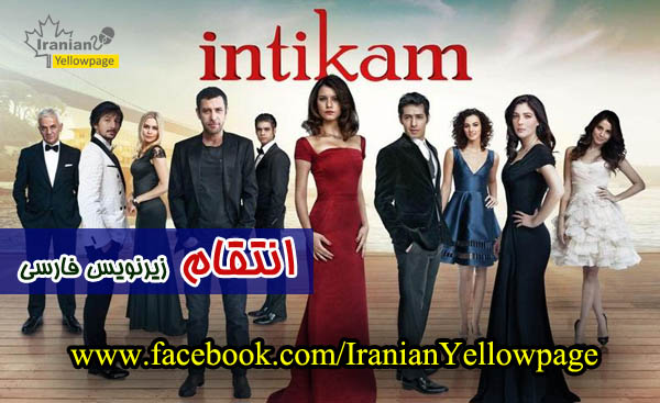 Entegham - Intikam Turkish TV Series - Part 100