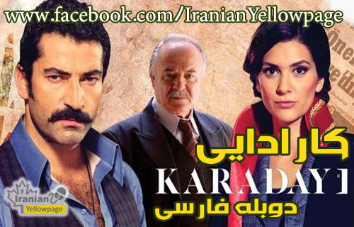 Karadayi Turkish Series - Part 346  Doble