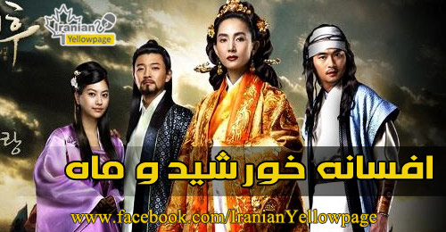 Afsaneh Khorshid va Mah Korean Series - Part 16