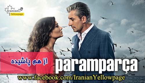 Paramparca - Az Ham Pashideh Turkish Series - Part 105