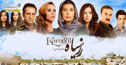 Roze Siah (Karagul) Turkish Series - Part 56