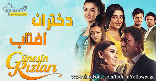 Dokhtarane Aftab (Gunesin Kizlari) Turkish Series :: دختران آفتاب