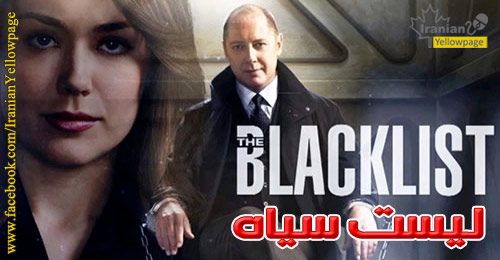 .: Liste Siah (The Blacklist) Series - Season 03 Part 05 :.