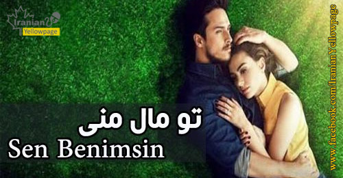 To Male Mani Turkish Series - Sen Benimsin :: تو مال منی