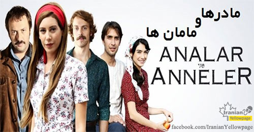 Madarha Va Mamanha (Analar Ve Anneler) Turkish Series :: مادرها و مامانها