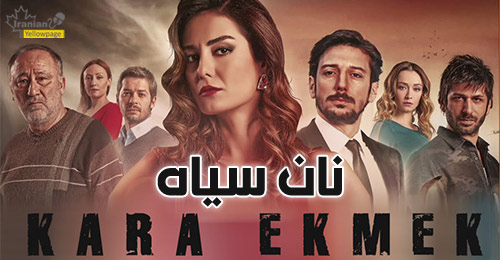 Nane Siah (Kara Ekmek) Turkish Series :: نان سیاه