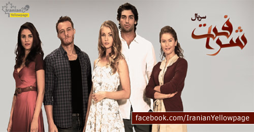 Sherafat Turkish Series :: سریال ترکی شرافت - watch online