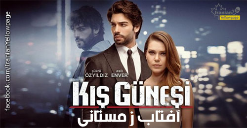 Aftabe Zemestani (Kis Gunesi) Turkish Series :: آفتاب زمستانی
