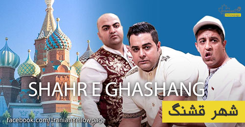 Shahre Ghashag Series - Part 57