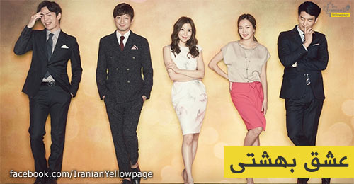 Eshghe Beheshti Korean Series :: عشق بهشتی