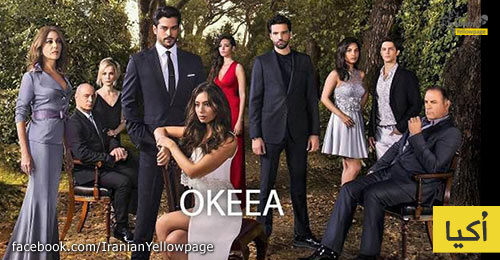 Okeea Turkish Series :: اکیا - watch online for free (HD)