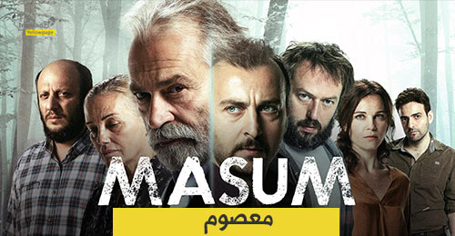 Masum Turkish Series :: معصوم