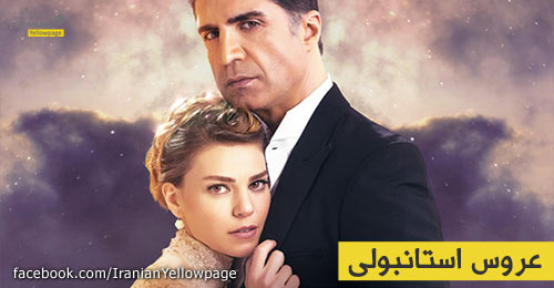 Aroose Istanbuli Turkish Series :: عروس استانبولی - watch online for