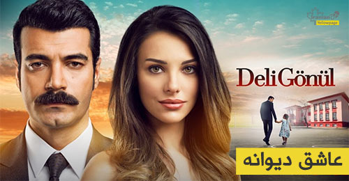 Asheghe Divaneh Turkish Series :: عاشق دیوانه
