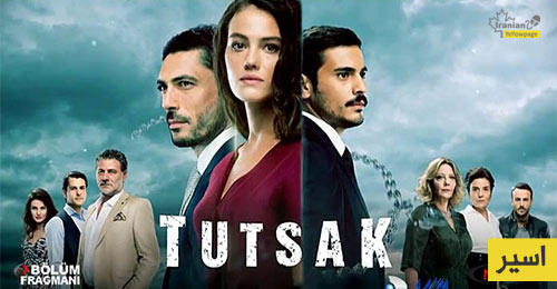 Asir Turkish Series - Part 49